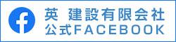 英建設【公式】facebook