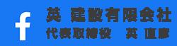 英 建設有限会社 代表取締役 英 直彦 facebook
